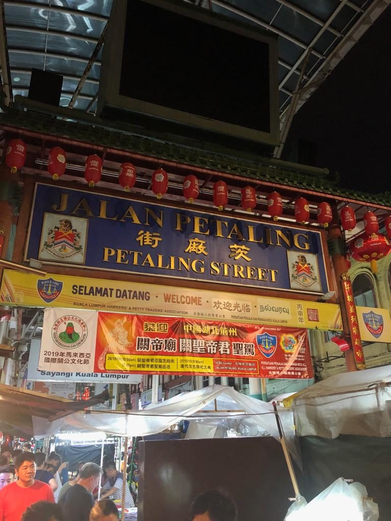 Entrance to Petaling Street