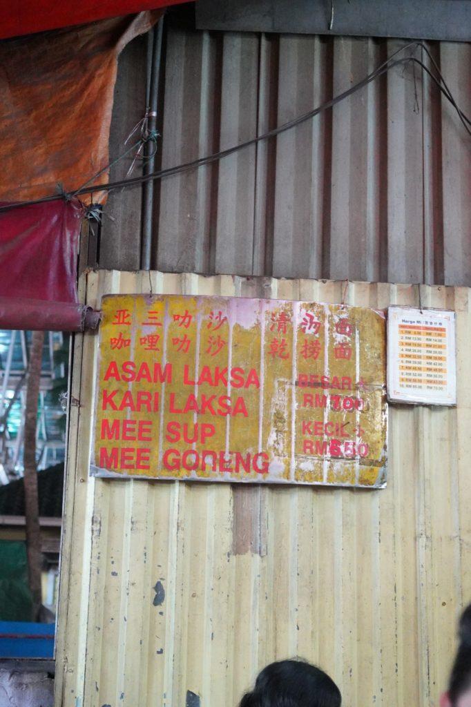 Asam Laksa Stall